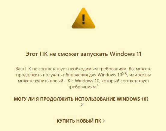 Купите новый ПК для Windows 11