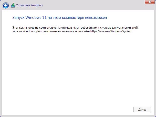 Запуск Windows 11 на этом компьютере невозможен