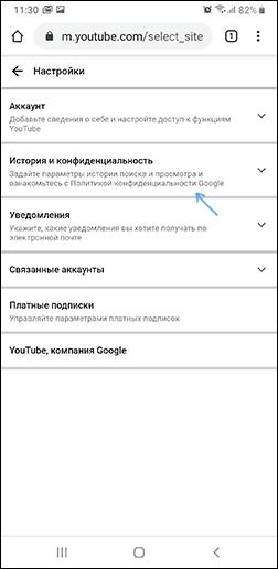Ұялы браузердегі YouTube тарихын тазарту