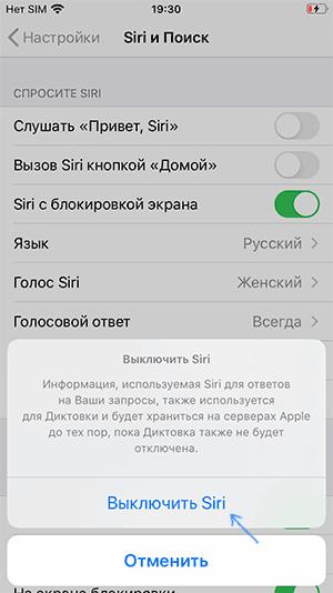 Подтверждение отключения Siri на iOS