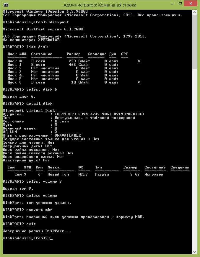 Из GPT в MBR с помощью командной строки