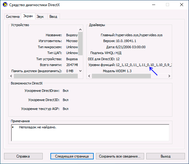 Уровни функций feature levels в dxdiag