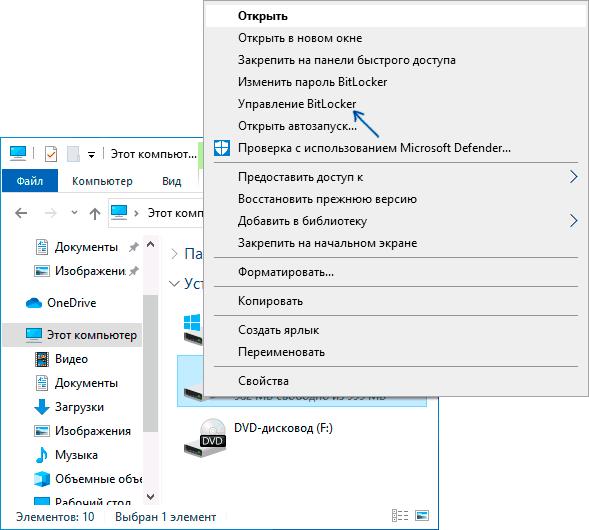 Отключение BitLocker для диска
