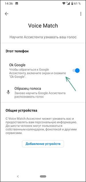 Отключение Ok Google в параметрах Voice Match