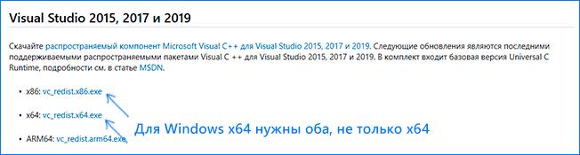 Скачать оригинальный vcruntime140_1.dll