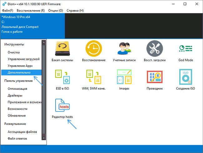 Редактор файла hosts в Dism++