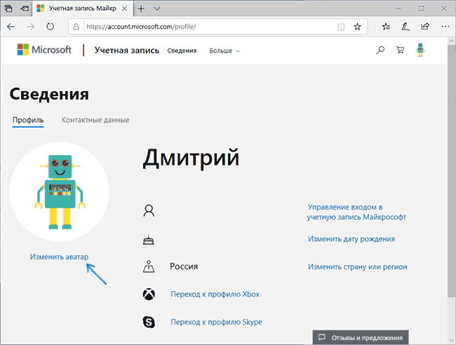 Изменение аватара учетной записи Майкрософт