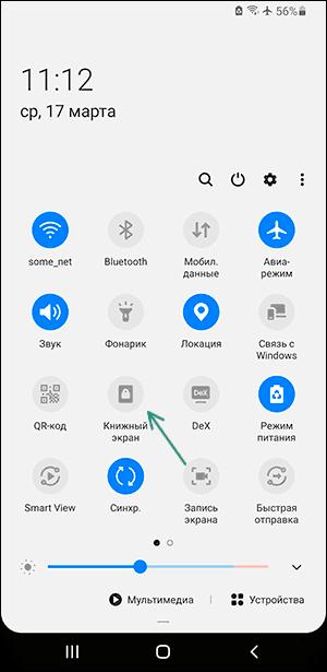 Включить автоповорот экрана на Samsung Galaxy