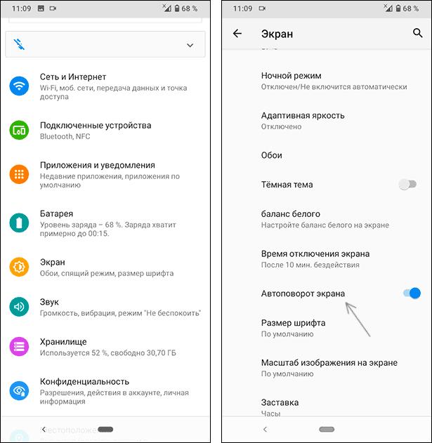 Включить автоповорот экрана в настройках Android