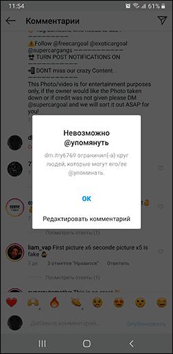 Узнаем, что пользователь заблокировал вас в Instagram