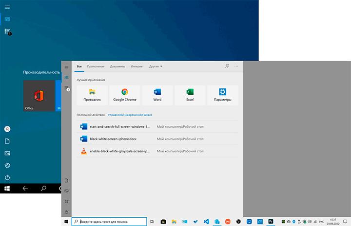 Полноэкранное меню Пуск и поиск на рабочем столе Windows 10