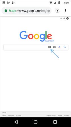 Поиск по картинке с телефона в Google