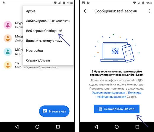 Подключить Android сообщения к веб-версии