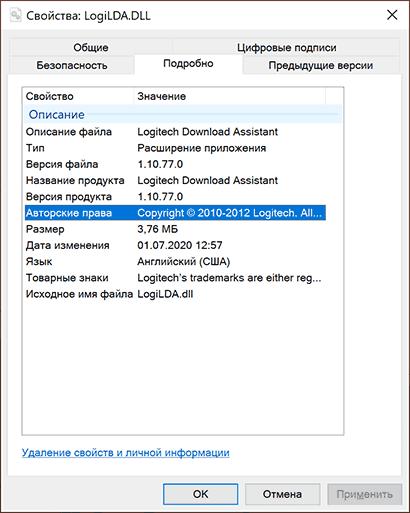 Свойства библиотеки logilda.dll