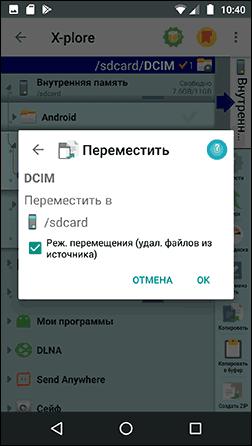 Переместить фото на карту памяти на Android