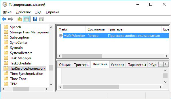 Задача MsCtfMonitor в планировщике заданий