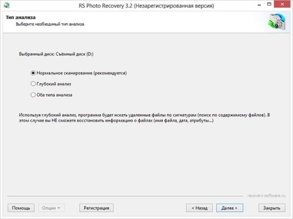 Восстановление фотографий в RS Photo Recovery | remontka.pro