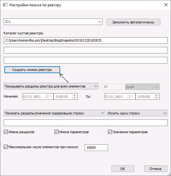 Снимок реестра в OfflineRegistryFinder