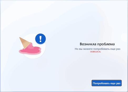 Ошибка OOBELOCAL при установке Windows 11