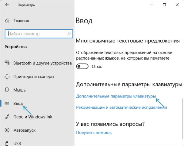 Поменять клавиши переключения языка виндовс 10