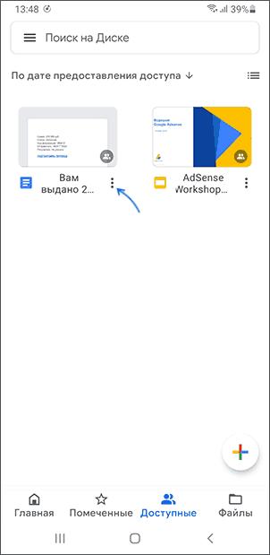 Открытие меню файла в Google Диск на Android