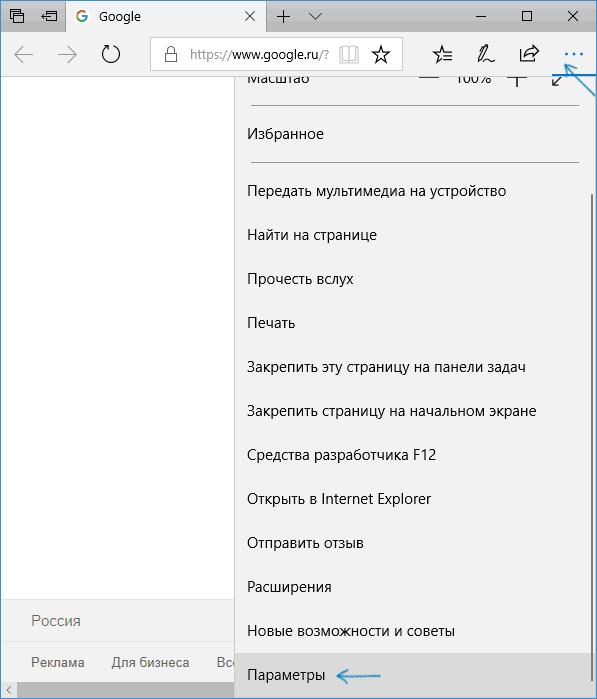 Открыть параметры Microsoft Edge
