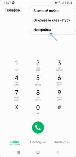 Открыть настройки телефона Samsung Galaxy