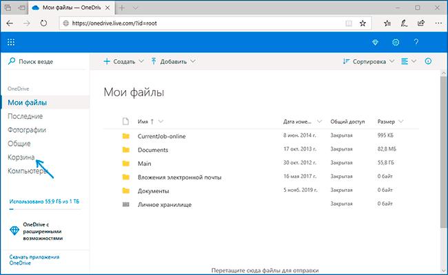 Открыть корзину OneDrive в браузере на компьютере