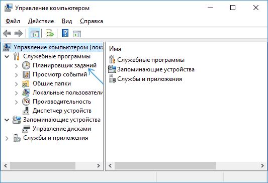 Scheduler εργασιών στη διαχείριση του υπολογιστή