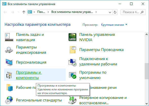 Windows 10 programů a komponentů