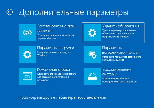 Меню параметров восстановления Windows 10