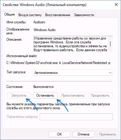 Перезапуск службы Windows Audio