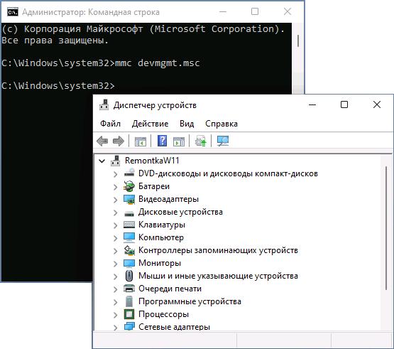 Запуск mmc.exe в командной строке от имени администратора