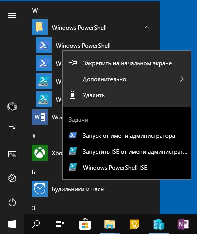 Windows PowerShell в меню Пуск