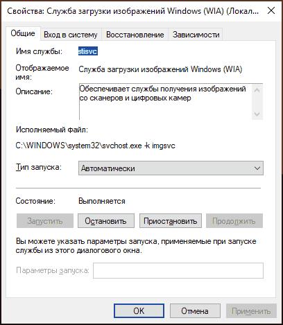 Запуск службы WIA в Windows