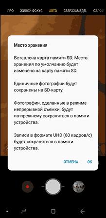 Предложение сохранять фото на SD карту на Samsung