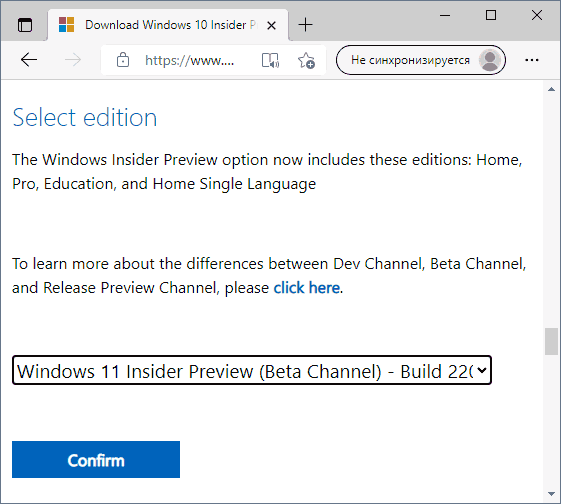 Выбор версии Windows 11 Insider Preview для загрузки образа