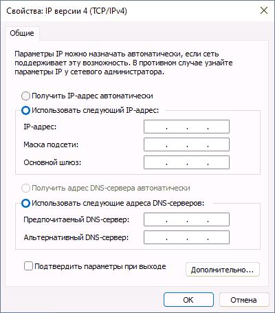 Задать параметры IP вручную в панели управления