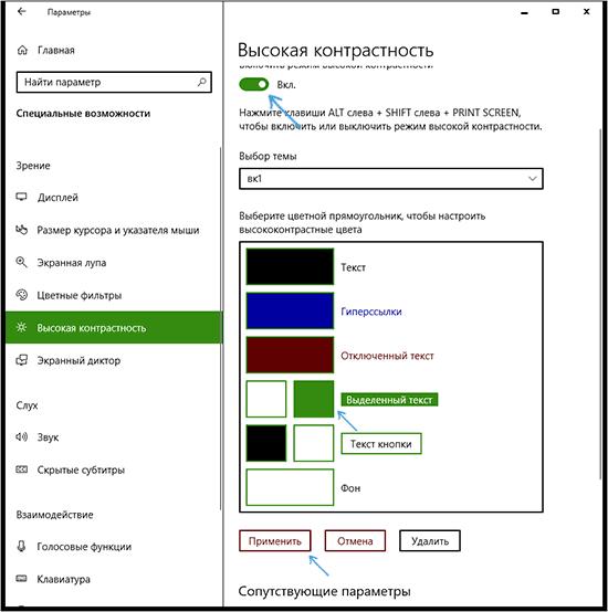 Настройка темы высокой контрастности в Windows 10