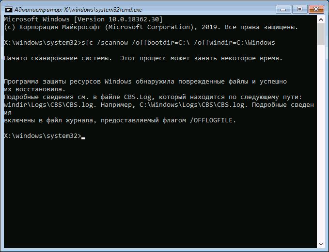 Восстановление системных файлов в среде восстановления Windows 10