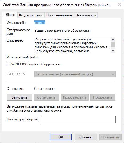 Служба Защита программного обеспечения Windows