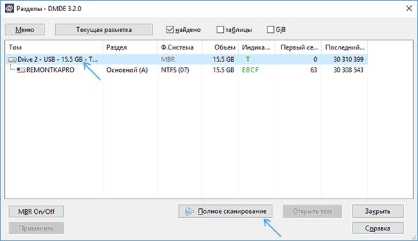 Запуск полного сканирования в DMDE