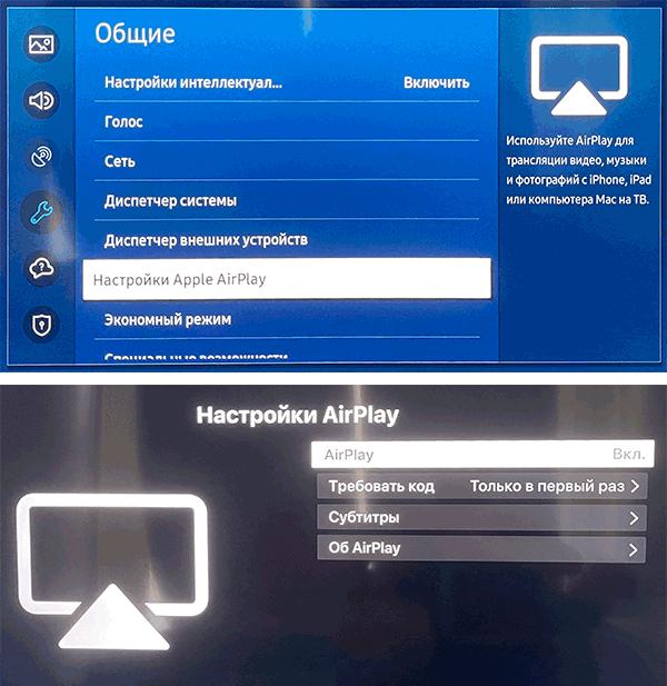 Настройки AirPlay на телевизоре