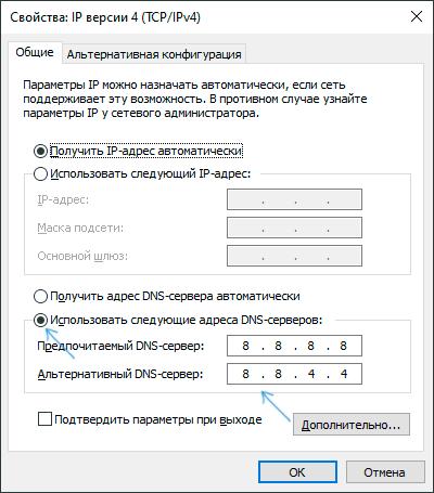 Использовать DNS-серверы Google