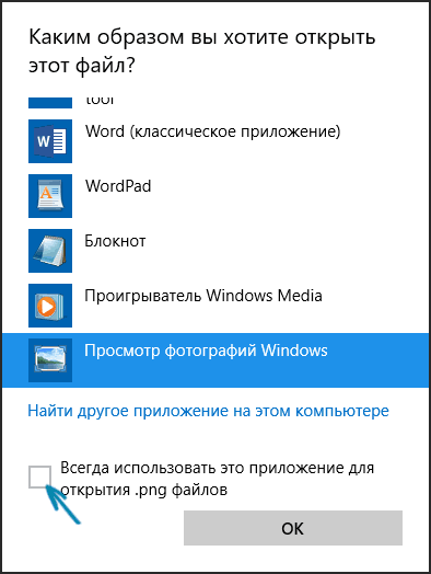 Windows 10 Программа Просмотра Изображений И Факсов