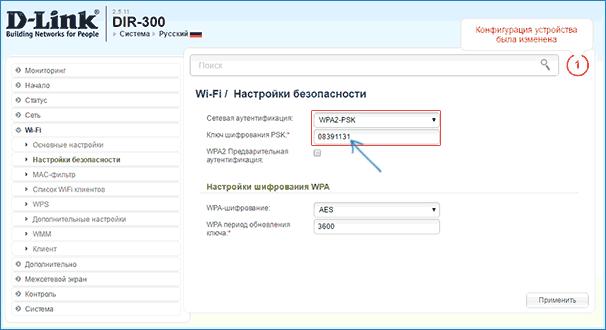 Просмотр сохраненного пароля Wi-Fi на роутере