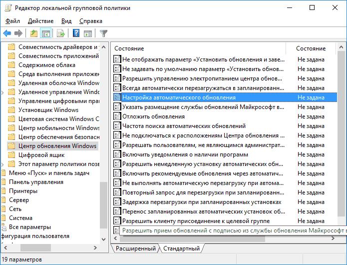 Atualização automática do Windows 10 em Gpedit