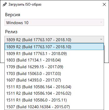 Выбор версии Windows 10