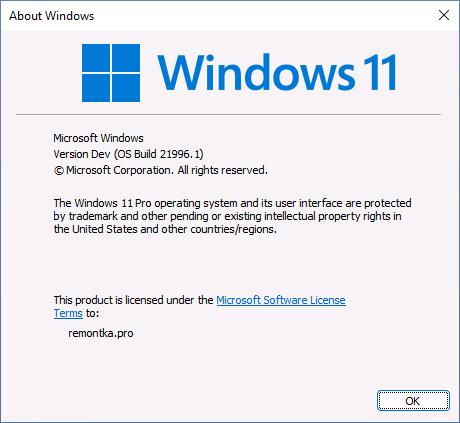 Информация о версии Windows 11