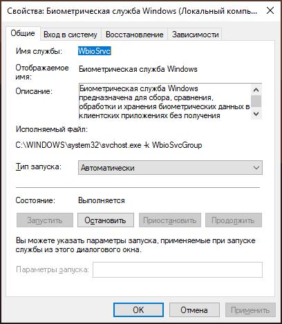 Биометрическая служба Windows
